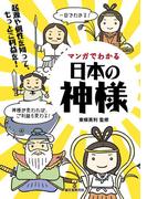 【期間限定価格】マンガでわかる日本の神様