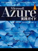 Microsoft Azure実践ガイド(impress top gear)