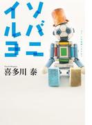 ソバニイルヨ(幻冬舎単行本)