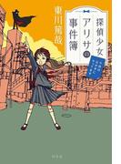 【期間限定価格】探偵少女アリサの事件簿 今回は泣かずにやってます(幻冬舎単行本)