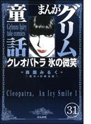 まんがグリム童話 クレオパトラ氷の微笑(分冊版) 【第31話】
