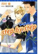 step by step(新書館ディアプラス文庫)