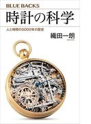 【期間限定価格】時計の科学 人と時間の5000年の歴史