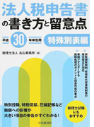 法人税申告書の書き方と留意点 平成30年申告用特殊別表編