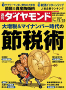週刊ダイヤモンド 2017年12/23号 [雑誌]