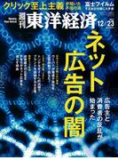 週刊東洋経済2017年12月23日号