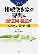 Q&A相続空き家の特例と居住用財産の3,000万円特別控除