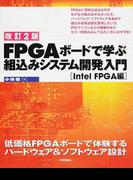 FPGAボードで学ぶ組込みシステム開発入門 改訂2版 Intel FPGA編 低価格FPGAボードで体験するハードウェア&ソフトウェア設計