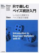 Rで楽しむベイズ統計入門 しくみから理解するベイズ推定の基礎