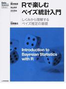 Rで楽しむベイズ統計入門 しくみから理解するベイズ推定の基礎 (Data Science Library)