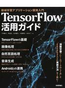 TensorFlow活用ガイド 機械学習アプリケーション開発入門