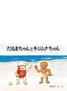 だるまちゃんとキジムナちゃん (だるまちゃんの絵本)