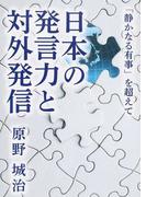 日本の発言力と対外発信 「静かなる有事」を超えて