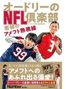 オードリーのNFL倶楽部 若林のアメフト熱視線 (Sports Graphic Number Books)