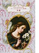 天使 (ちいさな手のひら事典)