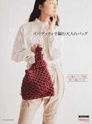ズパゲッティで編む大人のバッグ かご編み/ロープ編み 新しい編み方つき