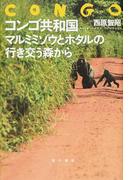 コンゴ共和国マルミミゾウとホタルの行き交う森から