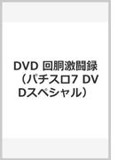 パチスロ7 DVDスペシャル 回胴激闘録 (ニューメディア)