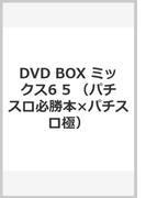 パチスロ必勝本×パチスロ極 ミックス6 DVD BOX (ニューメディア)