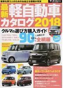 最新軽自動車カタログ 2018 旬な軽自動車をカテゴリー別に全90モデル掲載