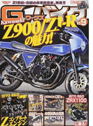 G−ワークスバイク 21世紀・究極のバイク改造本 Vol.9 カワサキZ900/Z1−Rの魅力!!・BITO R&D ZRX1100試乗!!