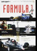 FORMULA 1 file Vol.2 特集F1超整理術