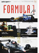 FORMULA 1 file Vol.2 特集F1超整理術 (サンエイムック)(サンエイムック)