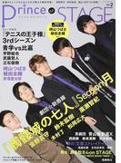 Prince of STAGE 話題のミュージカル&2.5次元舞台を徹底特集! Vol.2