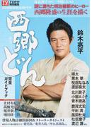 2018年NHK大河ドラマ「西郷どん」完全ガイドブック