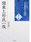 関東上杉氏一族 (シリーズ・中世関東武士の研究)