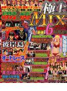 パチンコ必勝ガイド 極上MIX 11 (GW MOOK)
