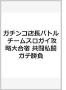 ガチンコ店長バトル チームスロガイ攻略大合宿 共闘私闘ガチ勝負