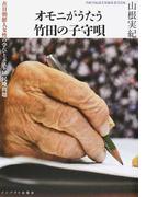 オモニがうたう竹田の子守唄 在日朝鮮人女性の学びとポスト植民地問題