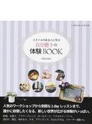 スタイルのある人に学ぶ自分磨きの体験BOOK しずおか大人の休日本