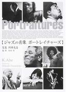 ジャズの肖像ポートレイチャーズ
