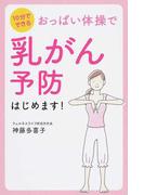 おっぱい体操で乳がん予防はじめます! 10分でできる