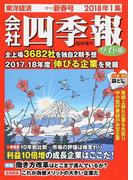 会社四季報 ワイド版 2018年1集新春号臨時増刊