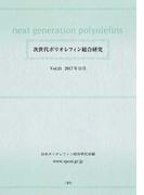 次世代ポリオレフィン総合研究 Vol.11(2017年11月)