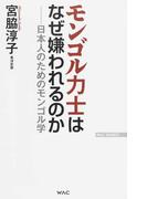 モンゴル力士はなぜ嫌われるのか 日本人のためのモンゴル学 (WAC BUNKO)