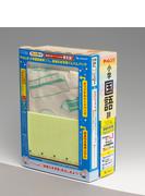 チャレンジ小学国語辞典 カラー版コンパクト版