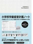 小学校学級経営計画ノート
