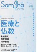 サンガジャパン Vol.28(2018Winter) 特集医療と仏教