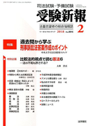 受験新報 2018年 02月号 [雑誌]