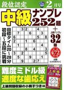 段位認定 中級ナンプレ252題 2018年 02月号 [雑誌]