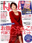 日経 Health (ヘルス) 2018年 02月号 [雑誌]