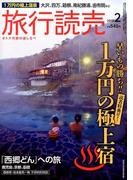 旅行読売 2018年 02月号 [雑誌]