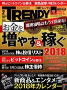 日経 TRENDY (トレンディ) 2018年 02月号 [雑誌]