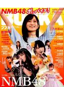 BUBKA (ブブカ) 2018年 02月号 [雑誌]