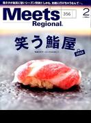 Meets Regional (ミーツ リージョナル) 2018年 02月号 [雑誌]