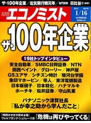 週刊 エコノミスト 2018年 1/16号 [雑誌]